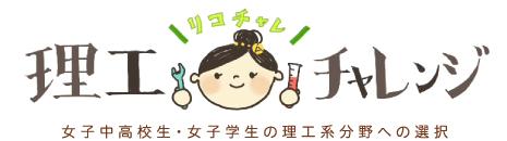 http://www.gender.go.jp/c-challenge/index.html